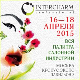 Выставка Интершарм 2015