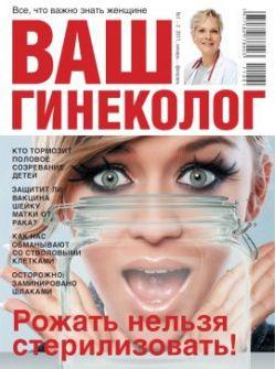 Содержание журнала `ВАШ Гинеколог` за Январь Февраль 2011. Тема номера - Принудительная стерилизация